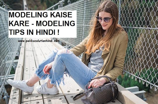 Modeling Kaise Kare - Modeling Tips In Hindi