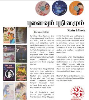 Novel - Story - Kuru Aravinthan