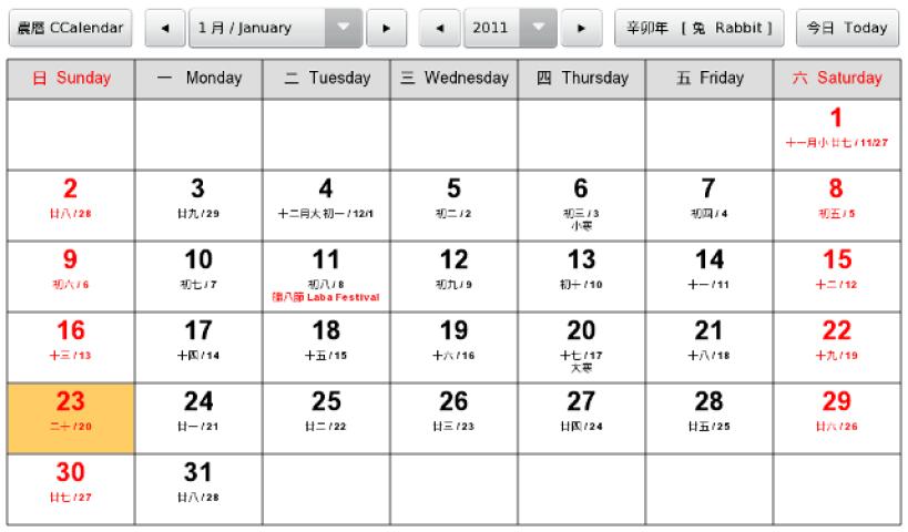 november chinese calendar
