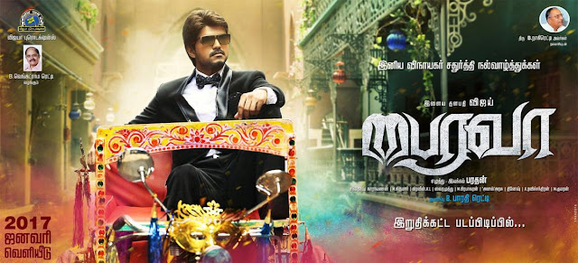 Vijay Bhairava First Look Posters Stills