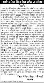 ✉ UP Anudeshak Bharti Latest News 2018 Salary Sangh BPED 32022 ✉