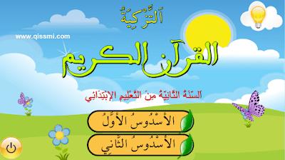 مورد القرآن الكريم للمستوى الثاني وفق المنهاج المنقح