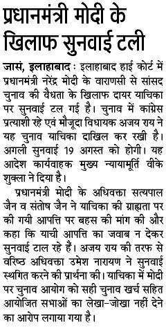 प्रधानमंत्री मोदी के खिलाफ सुनवाई टली | प्रधानमंत्री मोदी के अधिवक्ता सत्य पाल जैन ने याचिका की ग्राह्यता पर गई गयी बहस की मांग की