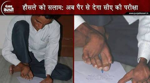 विश्व निशक्तजन दिवस विशेष:- हाथ गंवाएं तो पैरों से लिख डाली अपनी किस्मत