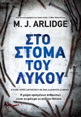 http://blog.dioptra.gr/blog/2017/03/15/bestsellerastynomika-2/#.WNgdimclHDd