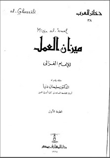 Download Kitab Tentang Timbangan Amal Karya Imam Ghazali