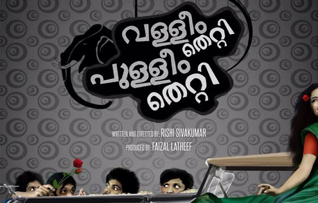 Valleem Thetti Pulleem Thetti (2016) : Pularkaalam pole Song Lyrics