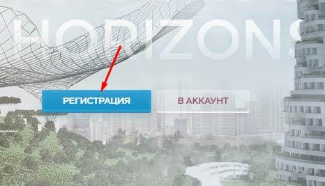 Регистрация в Atomic Horizons