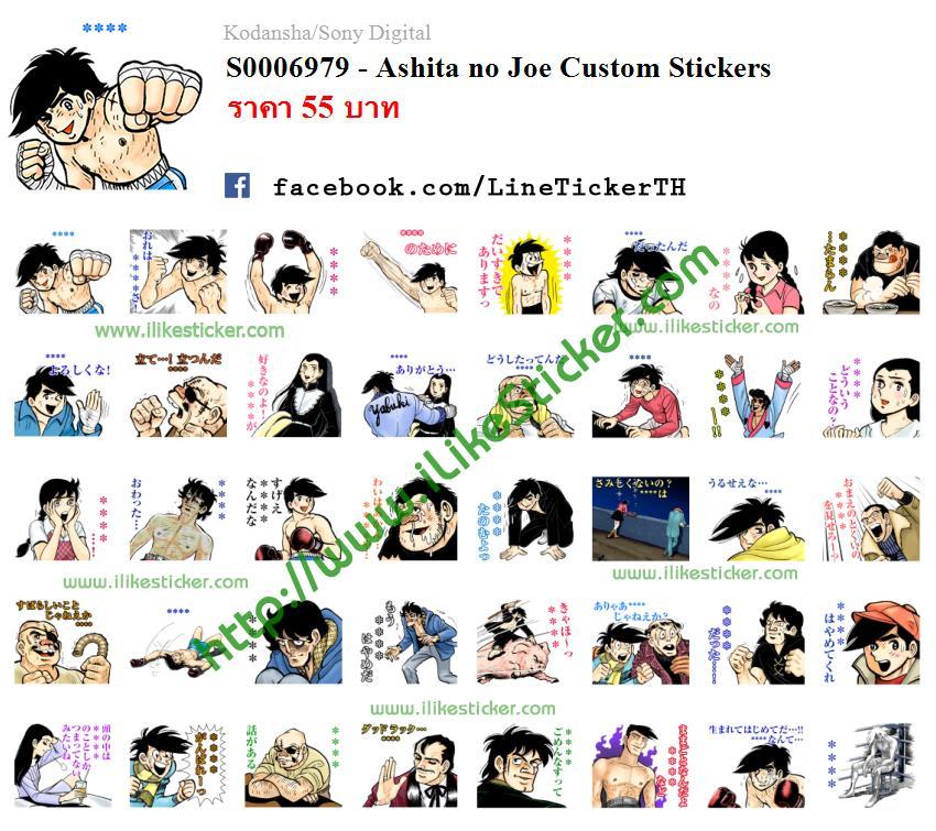 Ashita no Joe Custom Stickers