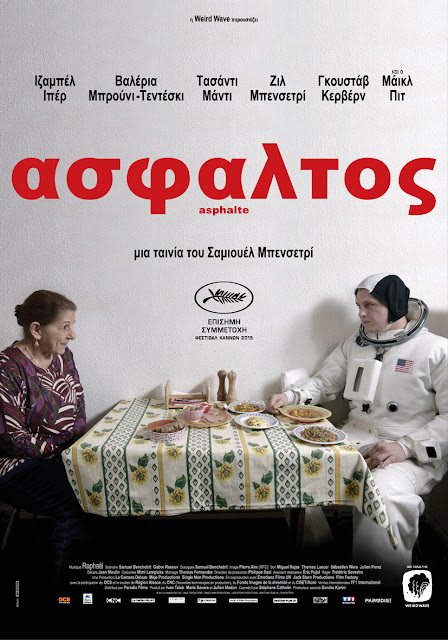 Macadam Stories (2015) ταινιες online seires oipeirates greek subs