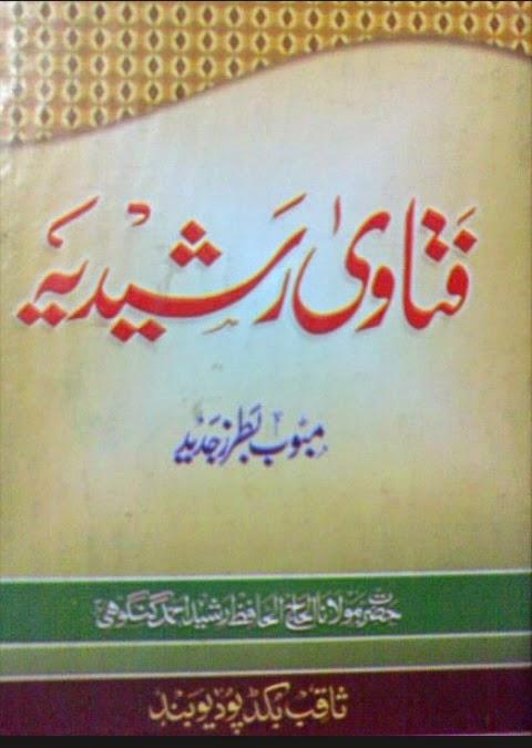 Fatawa Rashidiya Pdf
