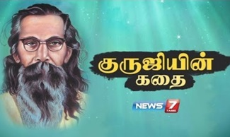 RSS Pithamakar Kolval Kathai | News 7 Tamil