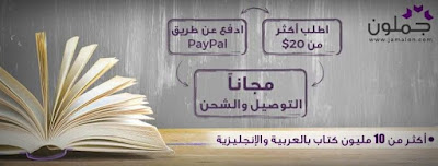 شراء-الكتب-من-موقع-جملون-Jamalon