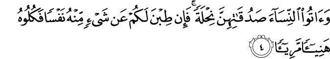 Surat An-Nisa Ayat 4