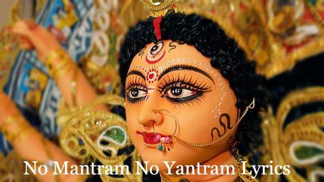 Na Mantram No Yantram Lyrics | Durga Kshama Mantra