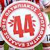 44 από τα 81 Πρωταθλήματα τα έχει πάρει ο Ολυμπιακός!
