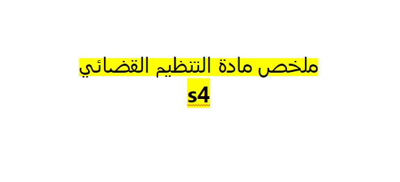 ملخص مميز لمادة التنظيم القضائي الفصل الرابع s4