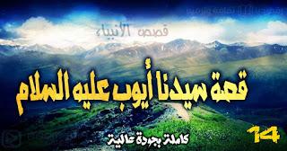 qasas-ul-anbiya-ep-14