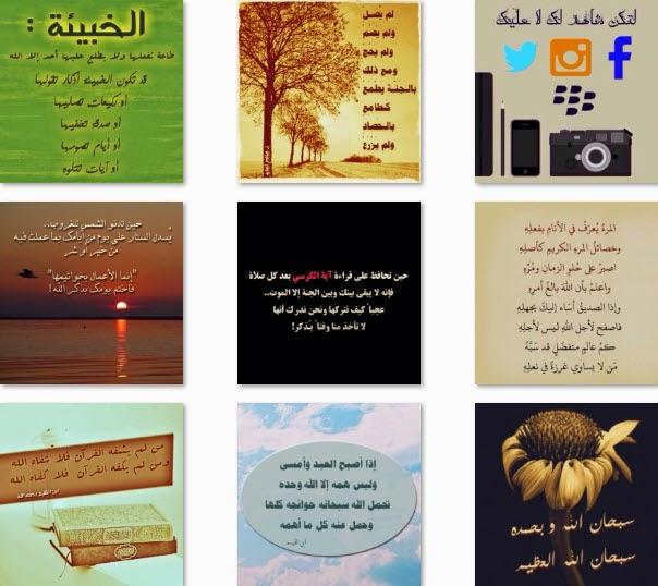 تحميل 100 صور إسلامية ادعية واحاديث وكلمات رائعة جزء #4