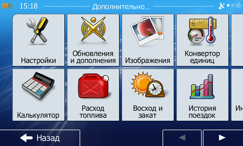 Igo primo nextgen 9. 18. 27. 734842 (android) » 4pda. Info мобильная.