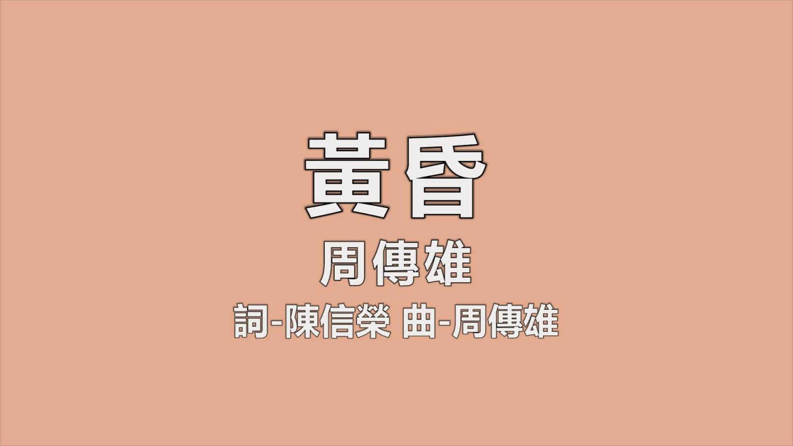 音樂暫留藝術: 周傳雄 黃昏【醇歌詞/Lyrics】