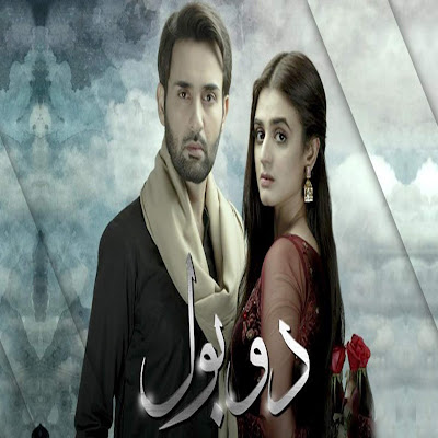 Do Bol (2019) Pakistan Season 01 [Ep1-18] 720p WEB-DL | 60MB per EP | Watch Online & Download HD Here|| ARY Series
