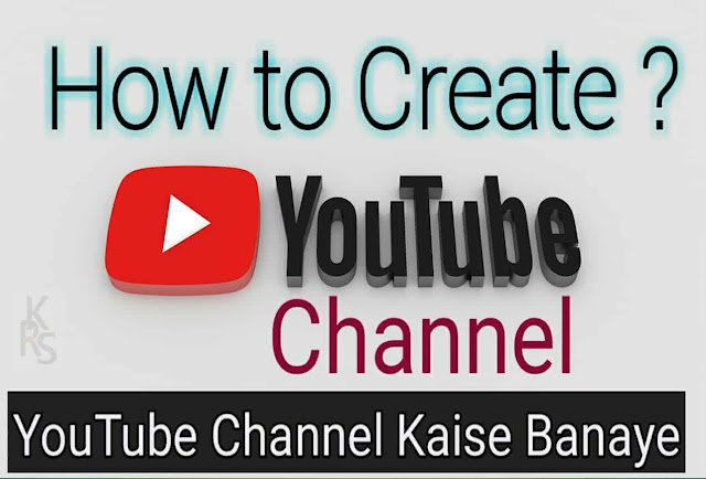 how to create youtube channel, youtube channel kaise banaye, maake youtube channel, create a youtube channel, youtube channel hai, what is youtube, make free youtube channel