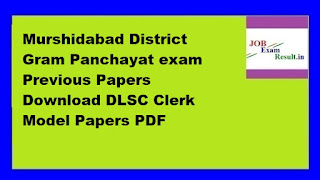 Murshidabad District Gram Panchayat exam Previous Papers Download DLSC Clerk Model Papers PDF