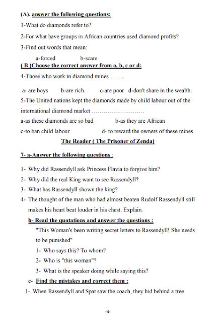 نماذج اسئلة واجابات مادة اللغة الانجليزية من وزاره التربيه والتعليم للثانويه العامه 2018