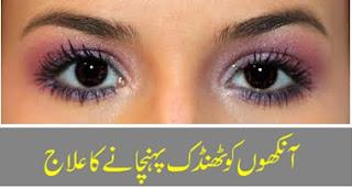 eye-cool-care-tips-in-urdu