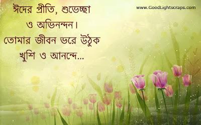 bangla-eid-sms-new-images.jpg2_