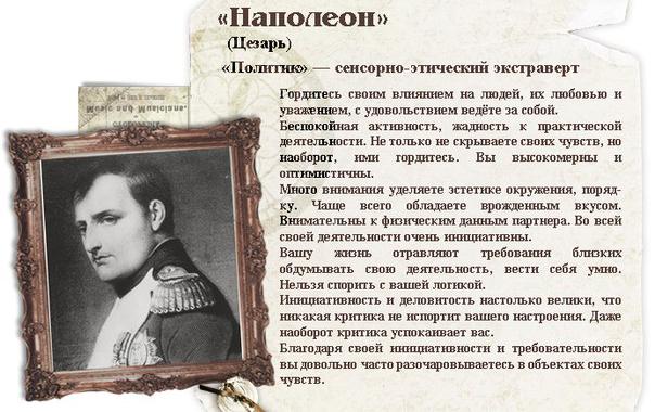 Сенсорно-этический экстраверт - Политик (Наполеон, ESFP)