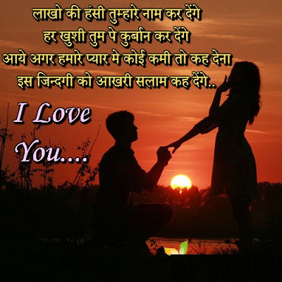 Love Shayari in Hindi Font hd image