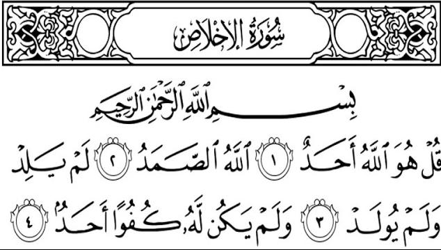 Allah Menjanjikan Syurga Untuk Orang Yang Membaca Surah