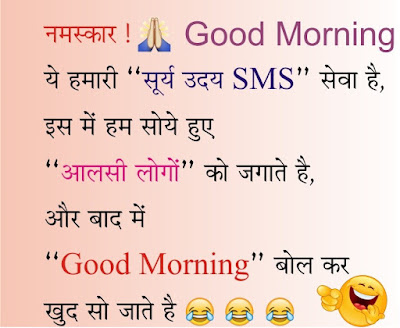 Good Morning With Fun and Smile