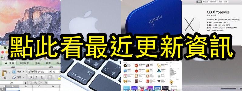 Apple Mac操作使用QA|周邊設備開箱資訊