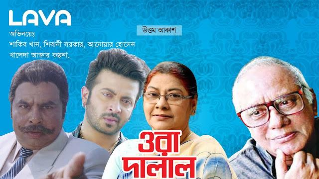 Ora Dalal (2003) Bangladeshi Movie Full HDRip 720p Download