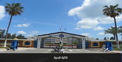 الكلية البحرية المصرية