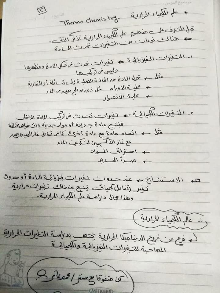 شرح كيمياء أولى ثانوي نظام جديد أ/ محمد عامر 2