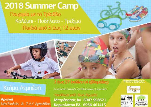 2018 Summer Camp - Γνωριμία με το Τρίαθλο!