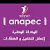 البرلماني طارق قديري يوصل معاناة شباب برشيد مع Anapec إلى وزير الشغل
