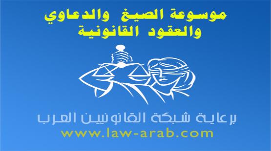 مراجع قانونية,ابحاث قانونية