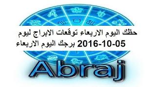 حظك اليوم الاربعاء توقعات الابراج ليوم 05-10-2016 برجك اليوم الاربعاء