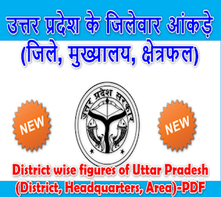 UP-District-Wise-Area-District-Headquarters-PDF-In-Hindi