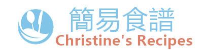 簡易食譜 - 基絲汀: 中西各式家常菜譜
