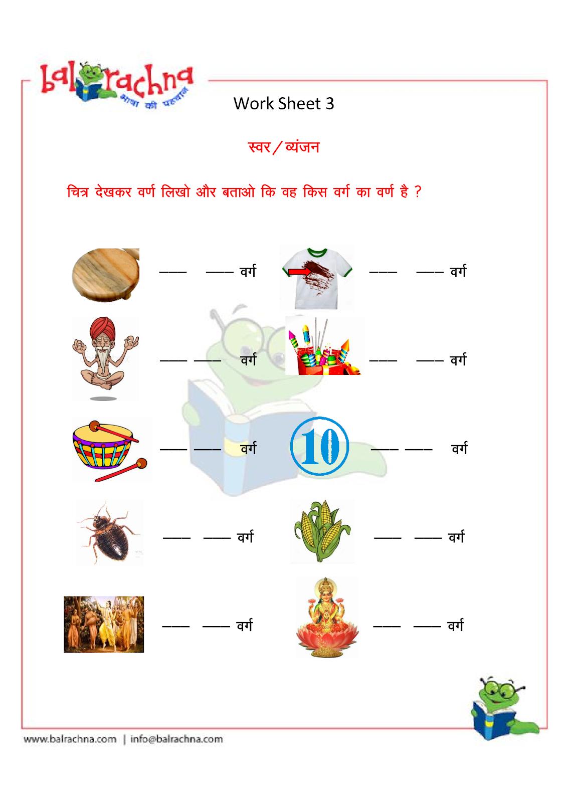 Balrachna Primary School Hindi Varnamala Swar Vyanjan Worksheets 3