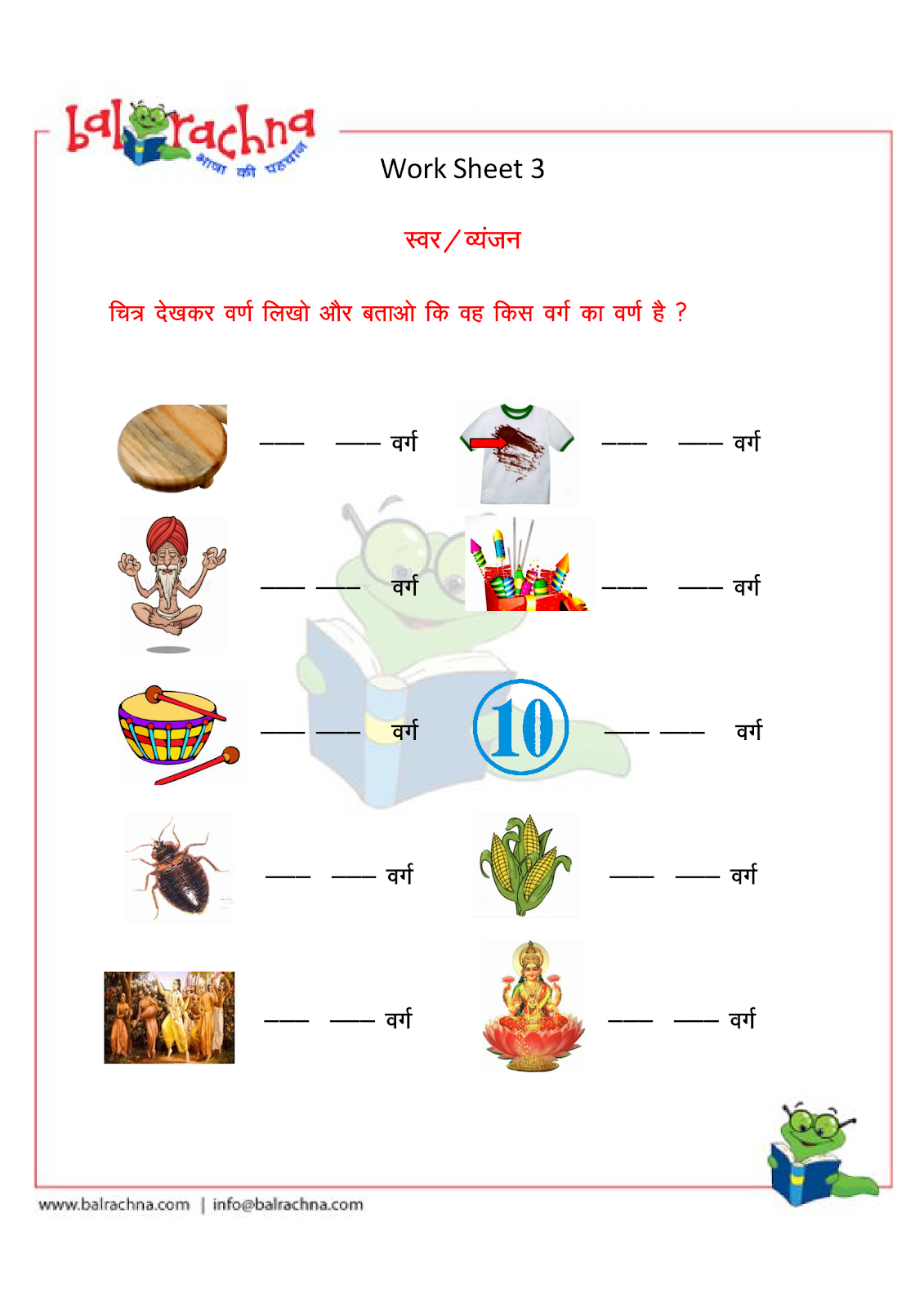 Hindi Worksheet For Nursery Class