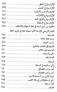 ابن مسكوية - مذاهب أخلاقية - كتاب - اقتباسات - مقتطفات