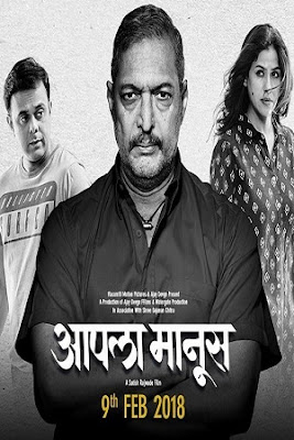 Aapla Manus 2018 Full Marathi Movie Download in 720p