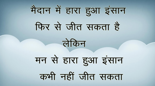 Hindi Status for Life Quotes